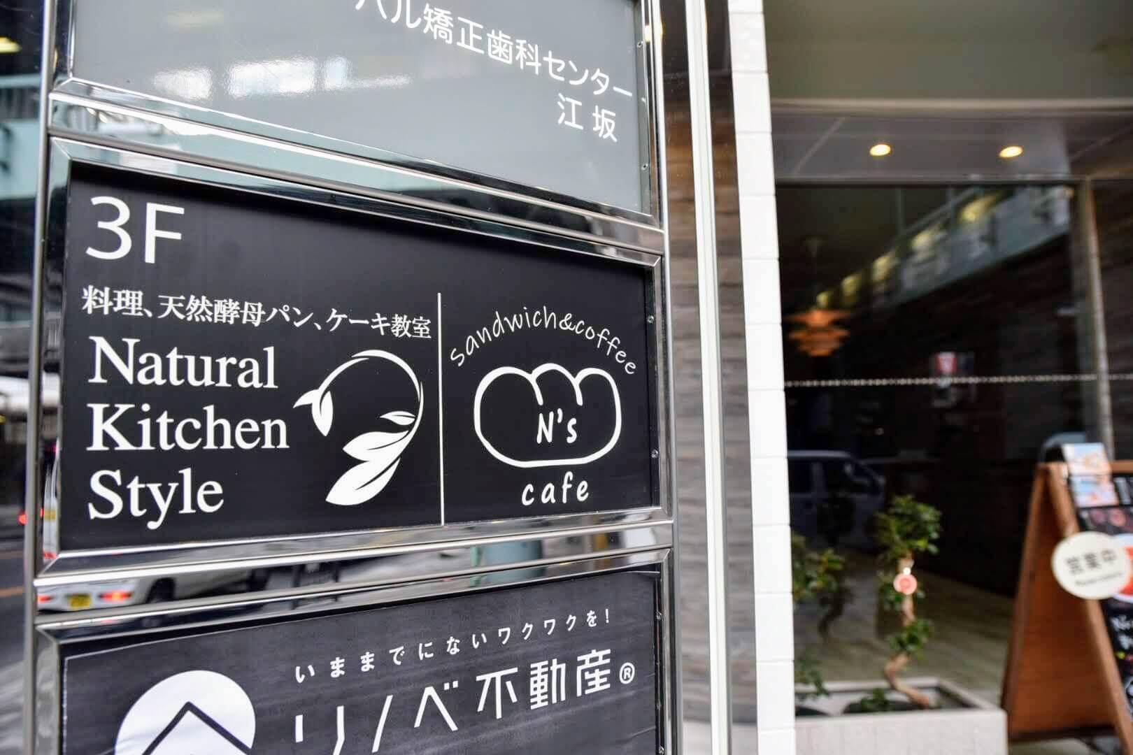 入り口のカフェの看板