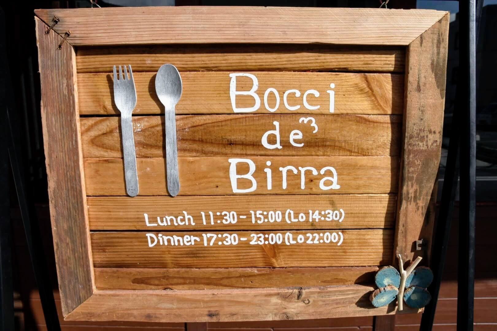 「Bocci de Birra(ボッチデビッラ)」の店舗情報