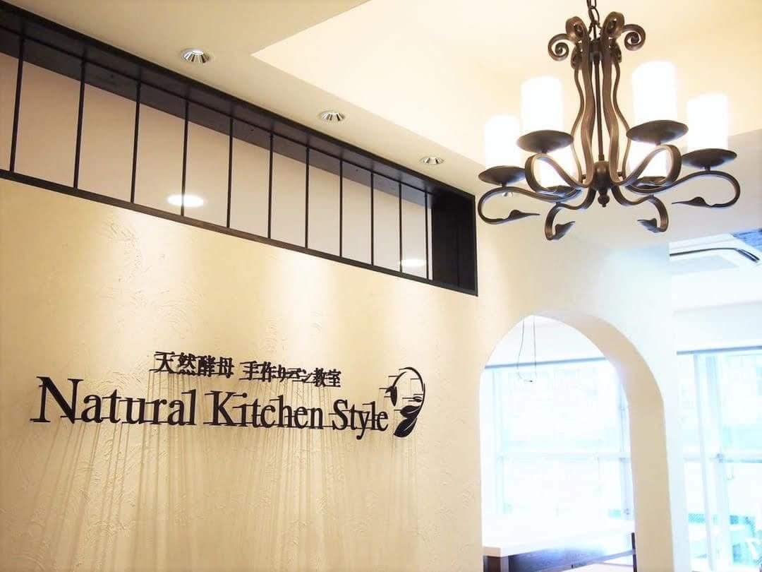 お隣の「Natural Kitchen Style(ナチュラルキッチンスタイル)」