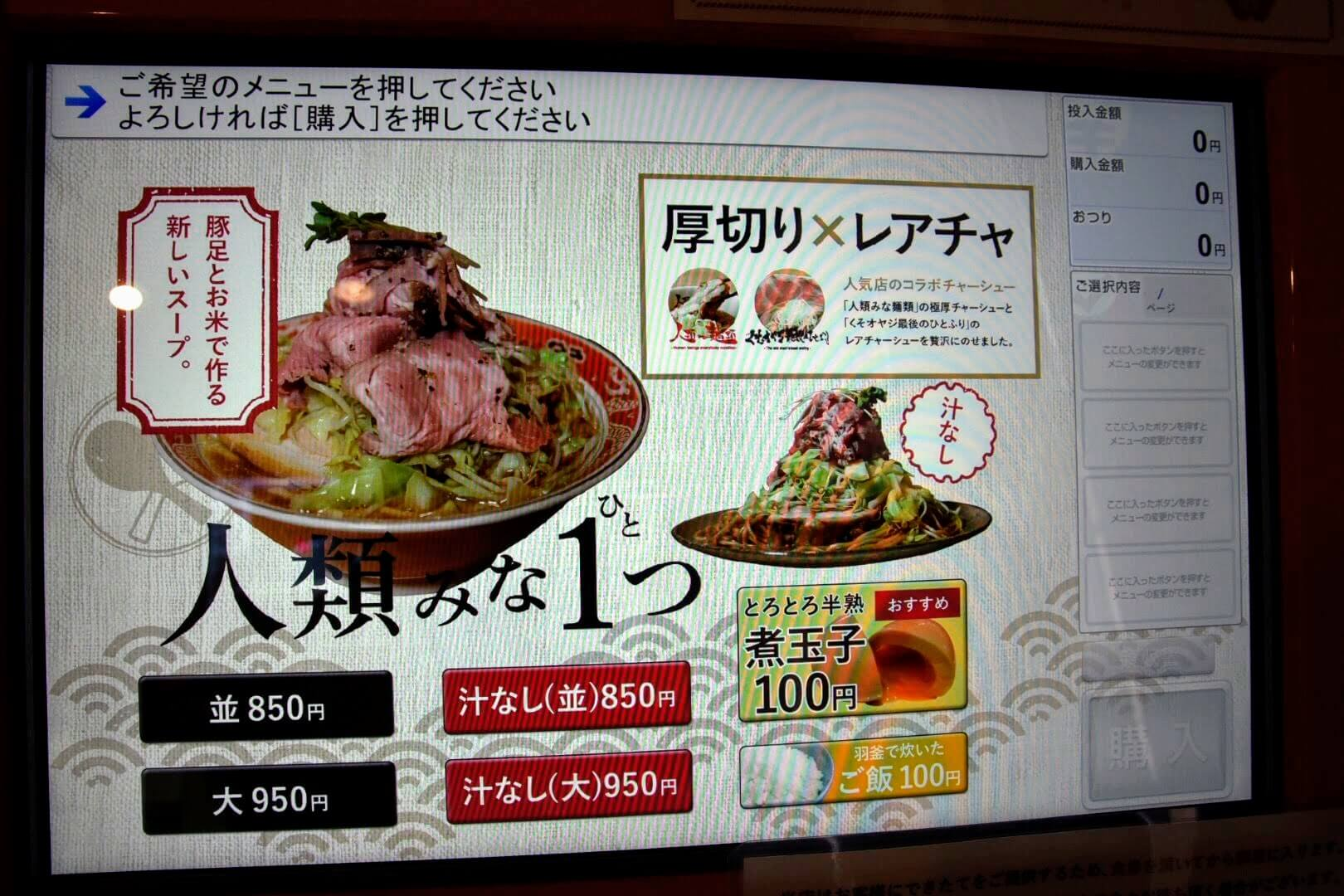 人類みな飯類の食券機のディスプレイ画面