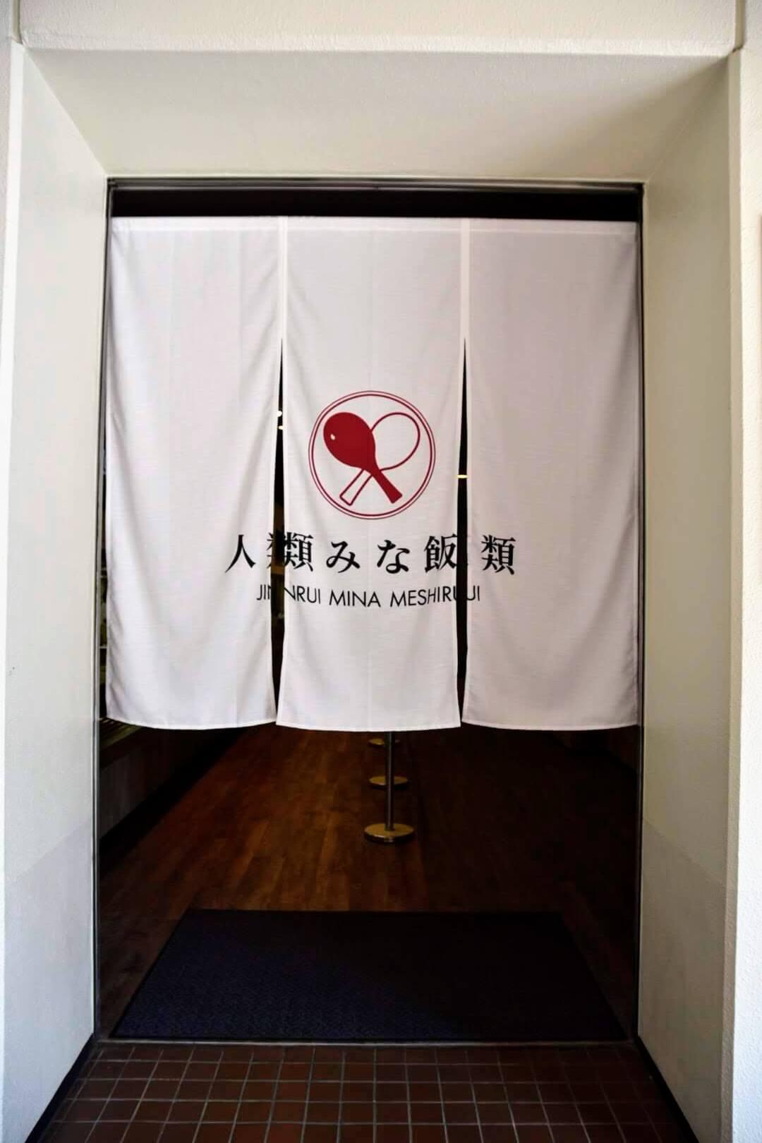 人類みな飯類の暖簾