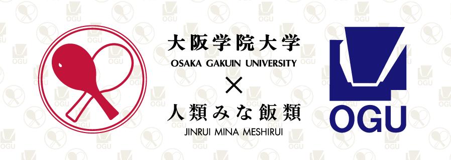 「大阪学院大学(OGU) ✕ 人類みな飯類」のコラボ食堂