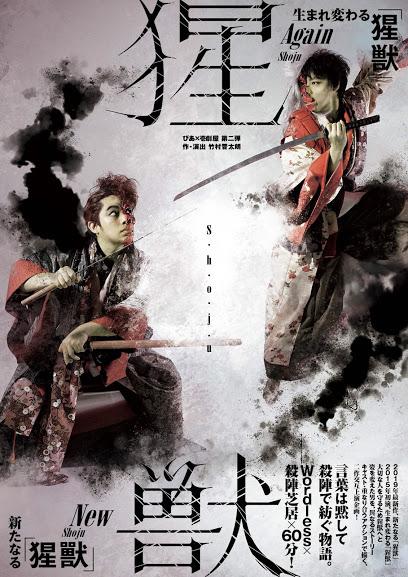 劇団壱劇屋のWORDLESS殺陣芝居の『猩獣-shoju-』