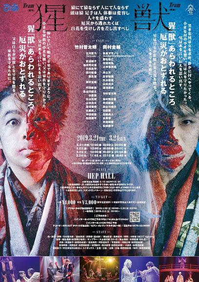 劇団壱劇屋の『猩獣-shoju-』の日時など詳細