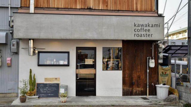 kawakami coffee roaster(カワカミコーヒーロースター)で至福のひとときを過ごす