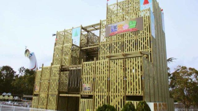 迷宮の砦|巨大立体アスレチック迷路が3/14にOPEN