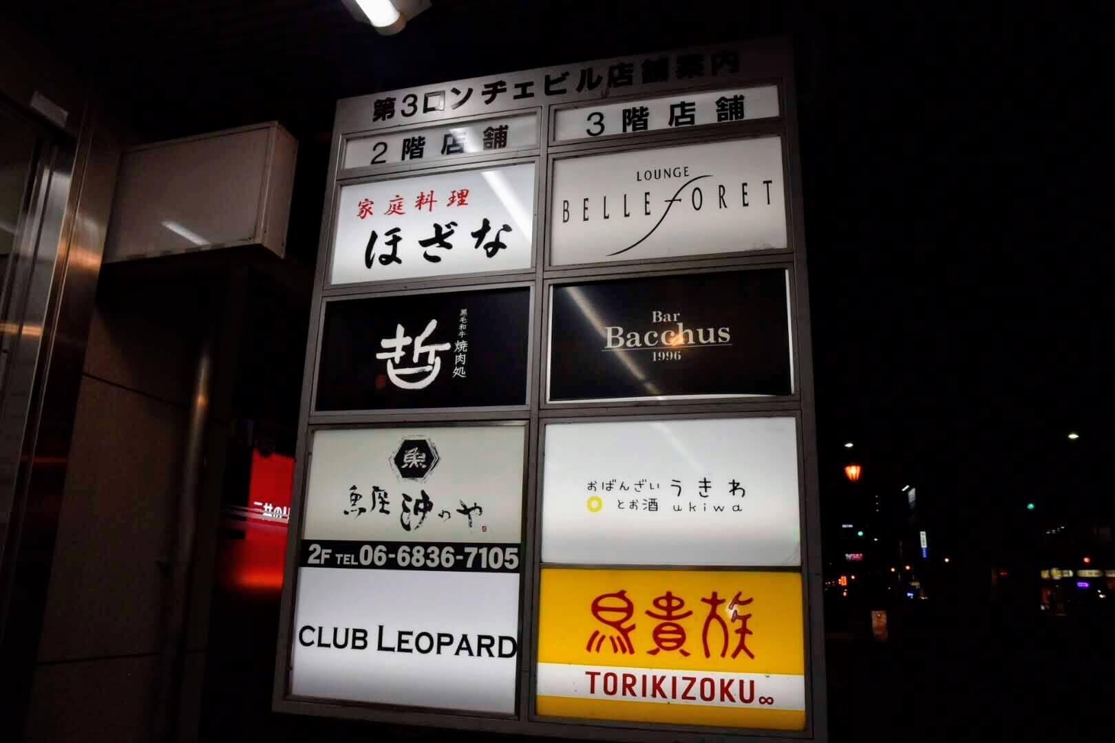 うきわ(ukiwa)の看板