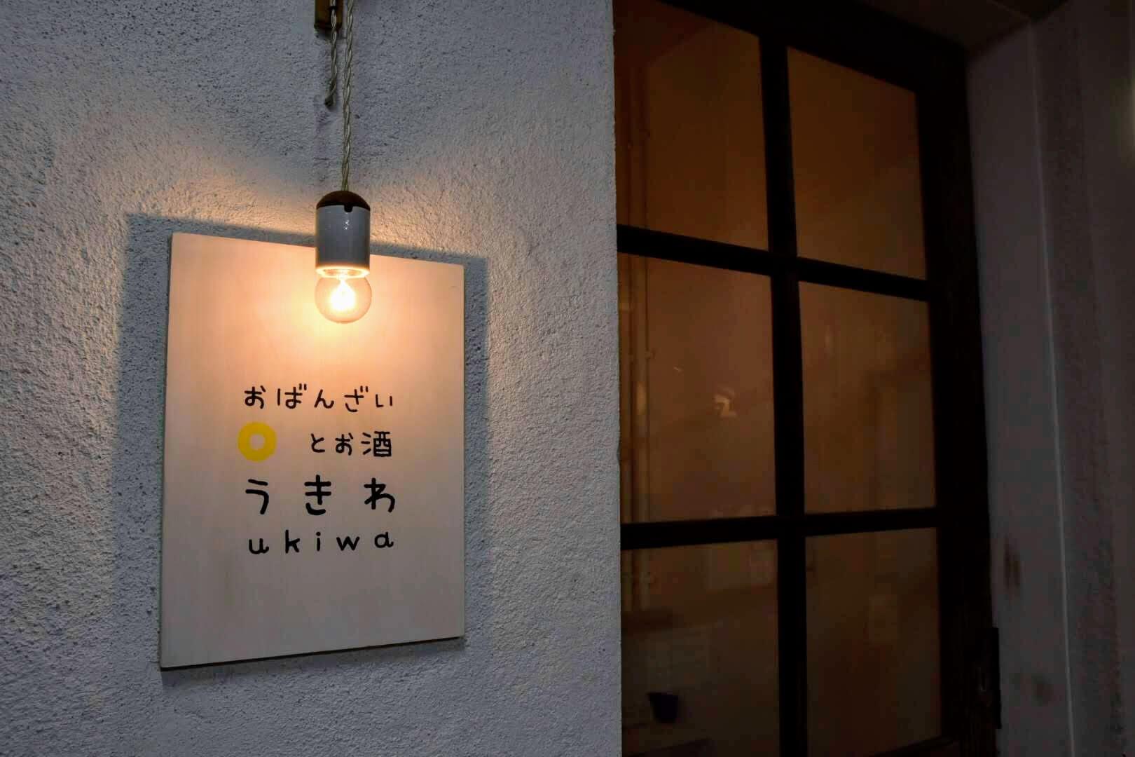 うきわ(ukiwa)|姉妹が作るおばんざいと種類豊富なお酒が味わえるお店