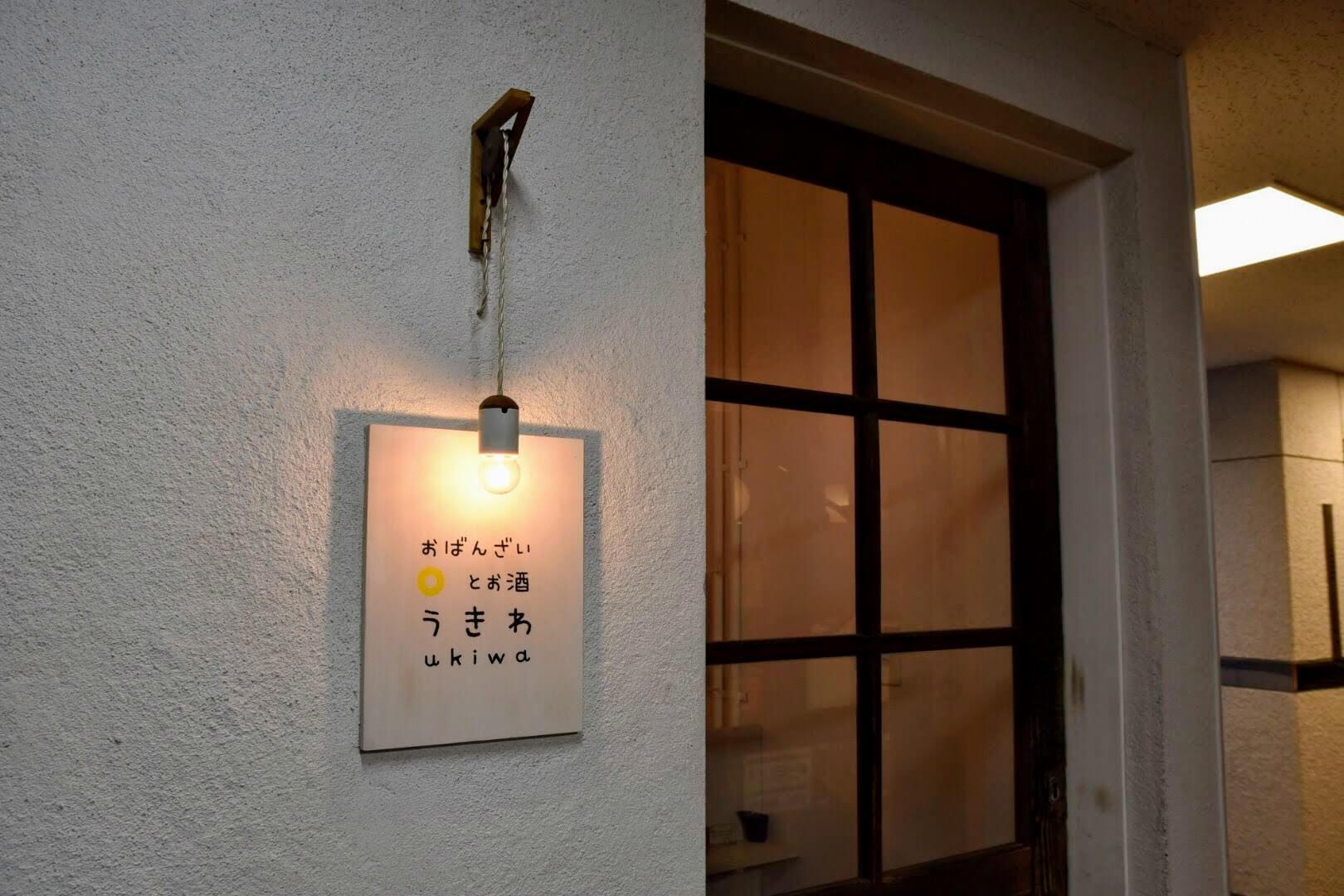 おばんざいとお酒 うきわ(ukiwa)の店前