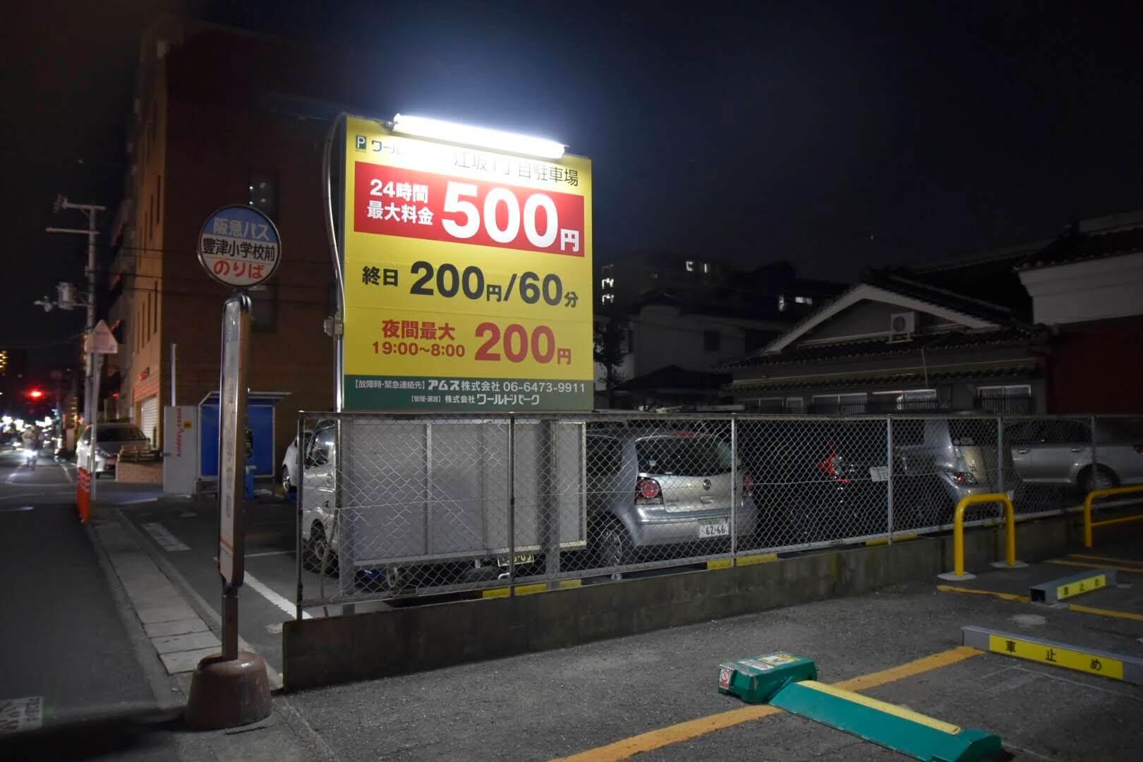 珉宝の駐車場情報