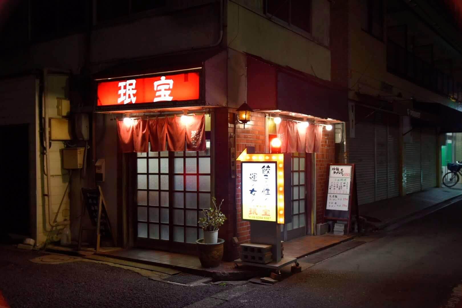 珉宝(ミンポウ)の入り口は2つ