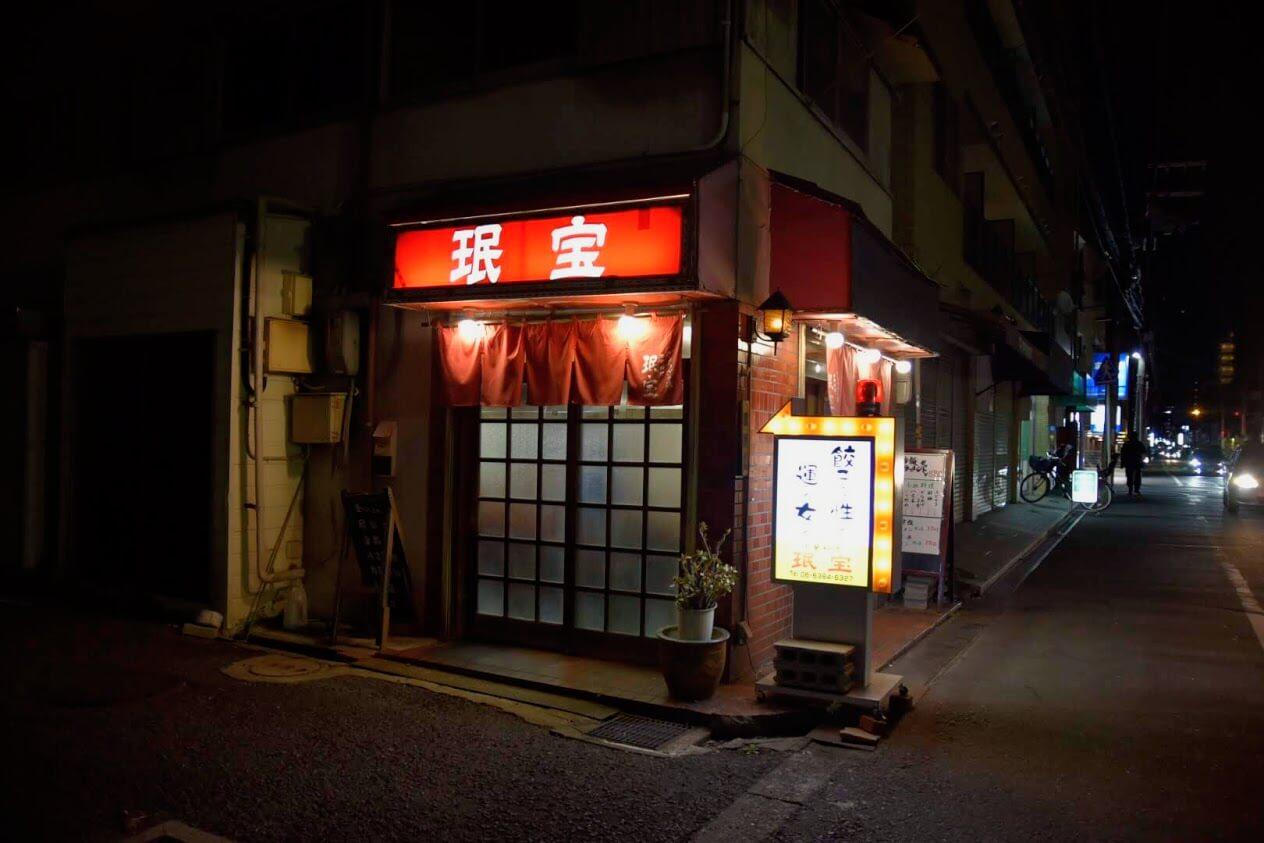 江坂駅から少し歩いたとこにある『珉宝』