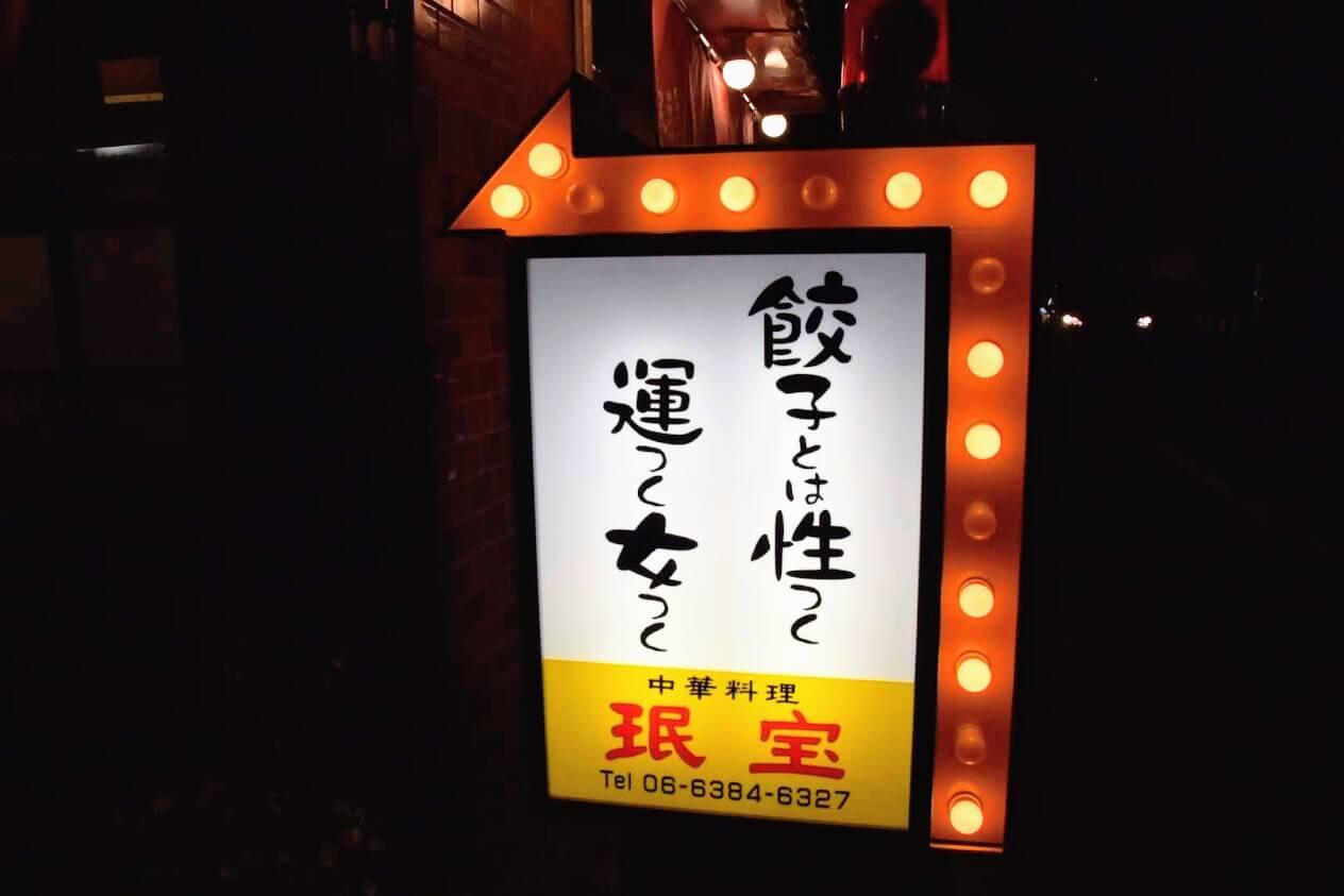珉宝の妙なキャッチコピーの付いた看板