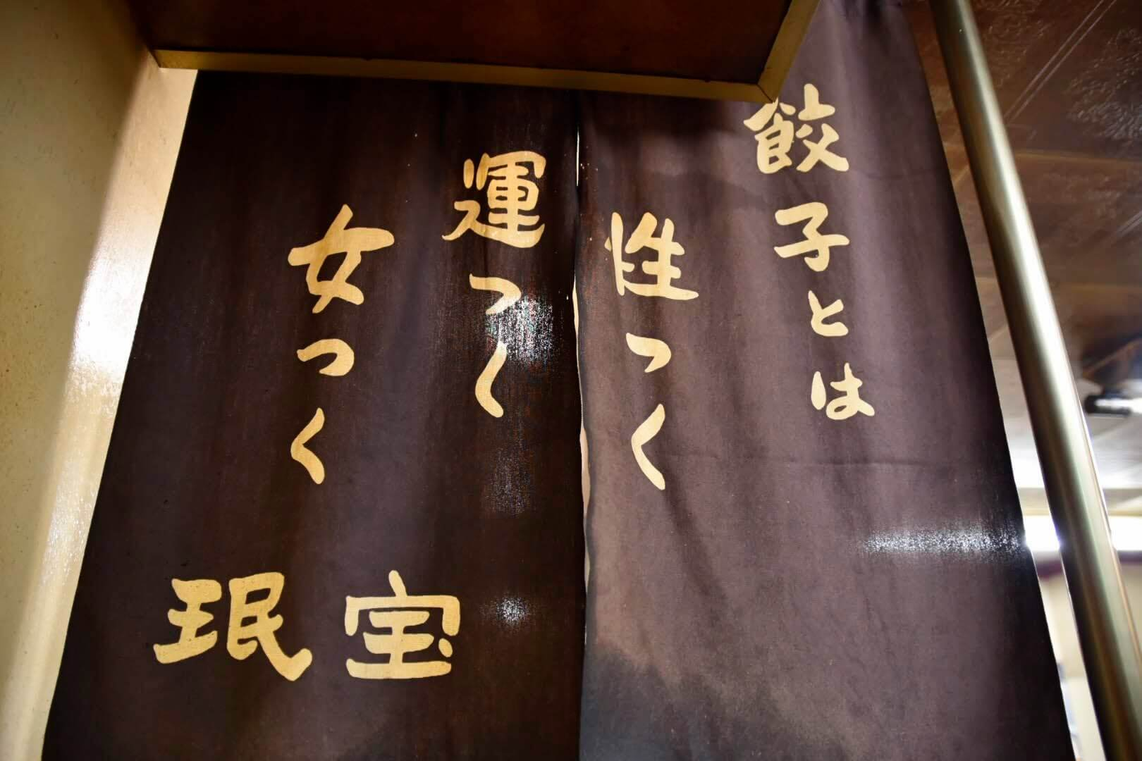 珉宝の妙なキャッチコピーの付いた暖簾