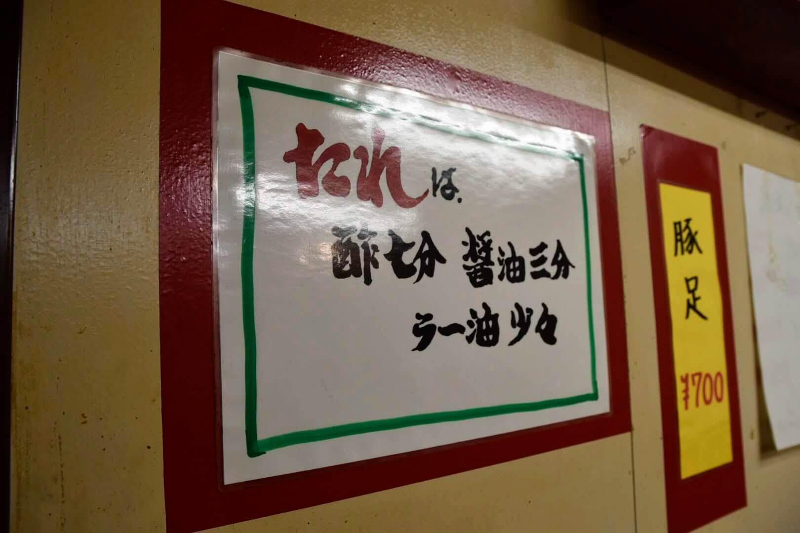 珉宝の餃子のタレの作り方