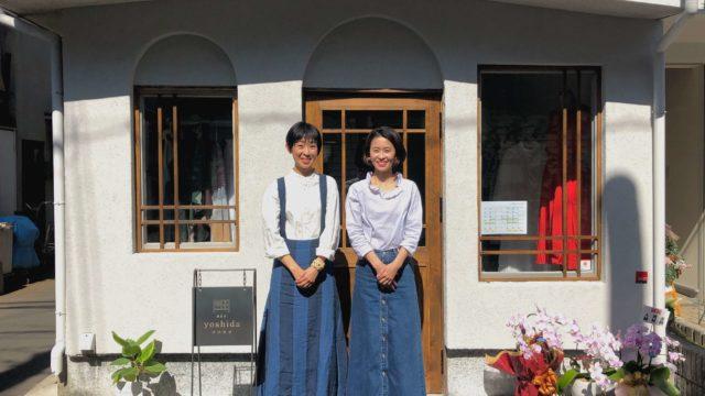 "née yoshida 装店(ヨシダショウテン)|""お洋服選び""の楽しさを思い出させてくれる小さな洋服店"