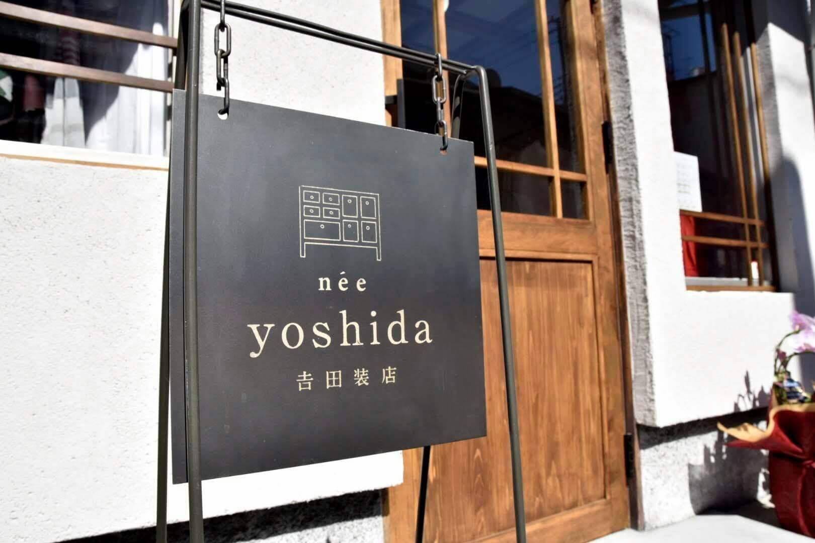 吉田装店(ヨシダショウテン)の看板