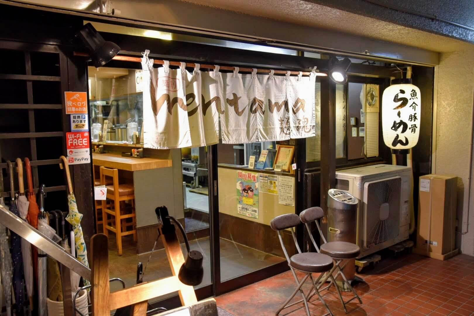 麺創『麺魂(mentama)』の店舗情報