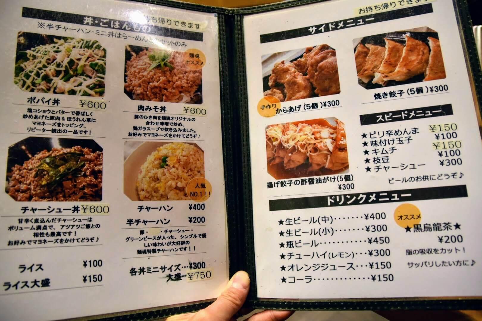 麺魂のメニュー表②