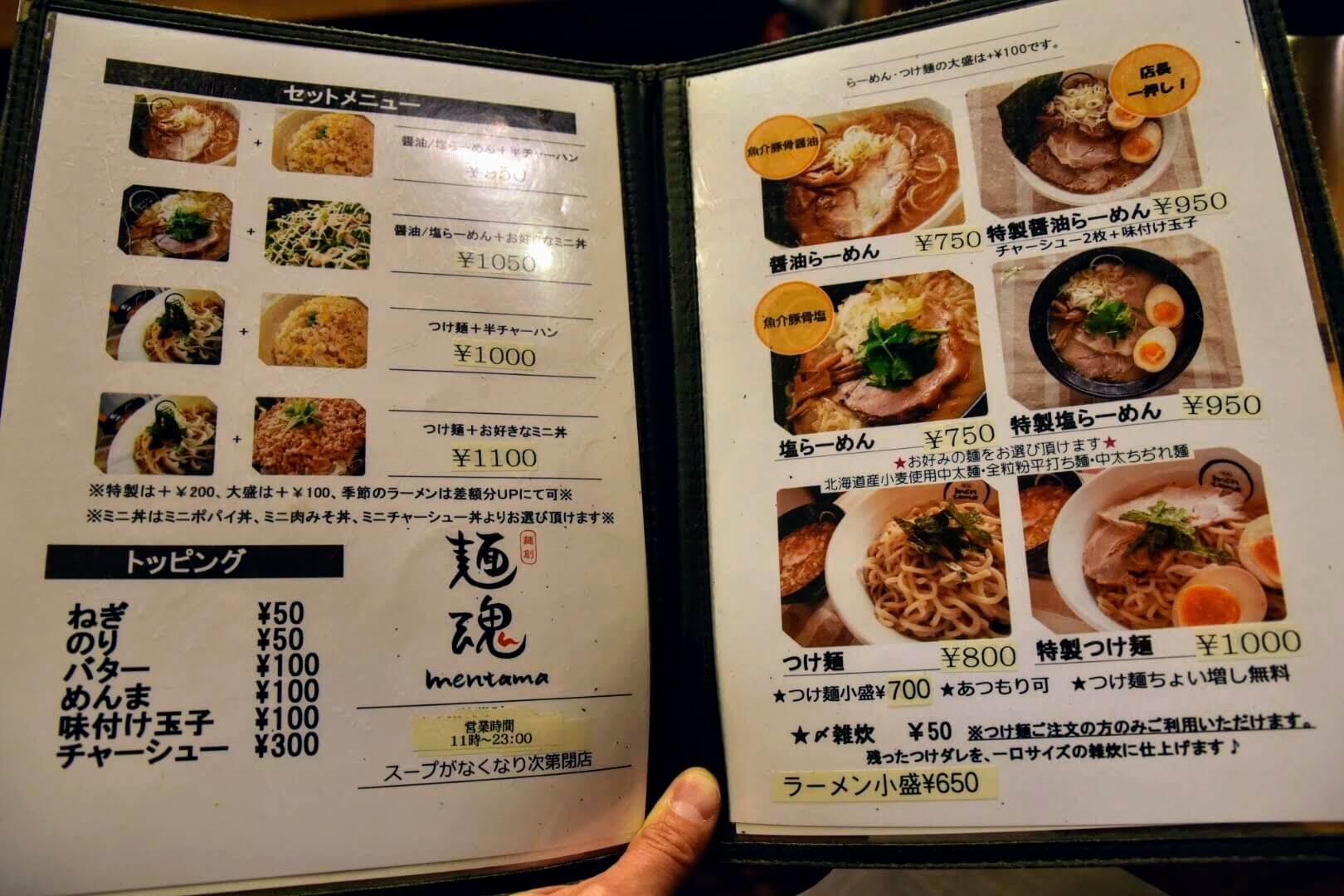 麺魂のメニュー表①