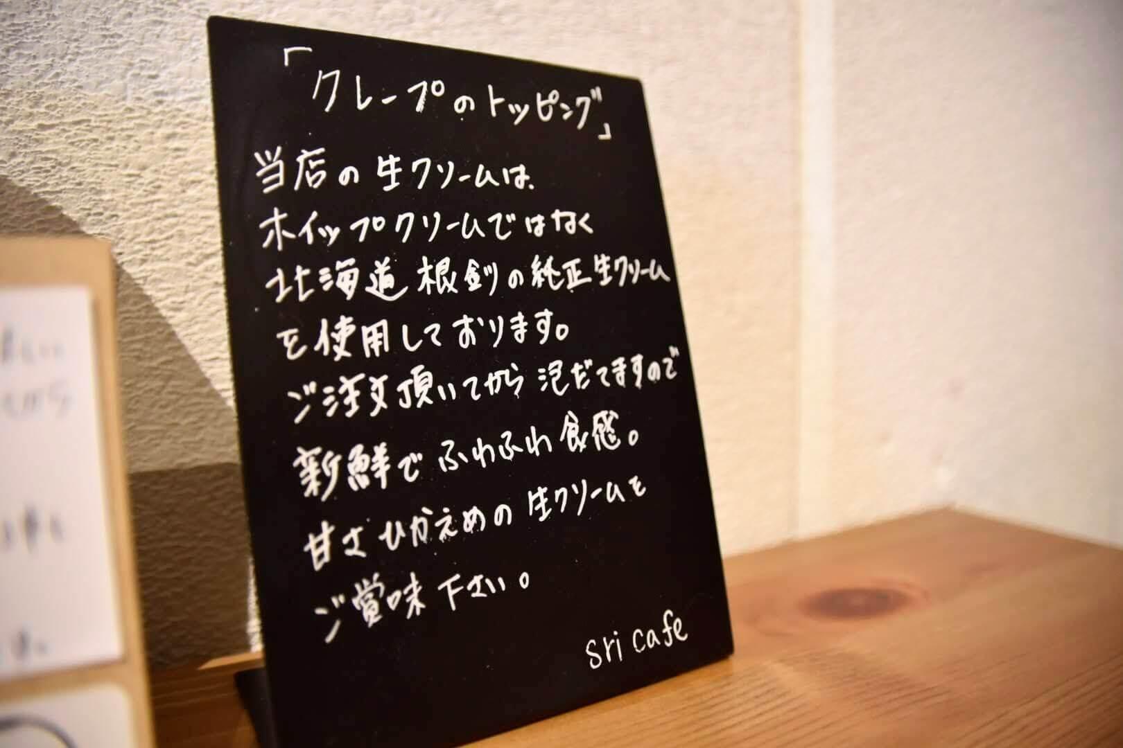 「北海道根釧の純正生クリーム」の解説