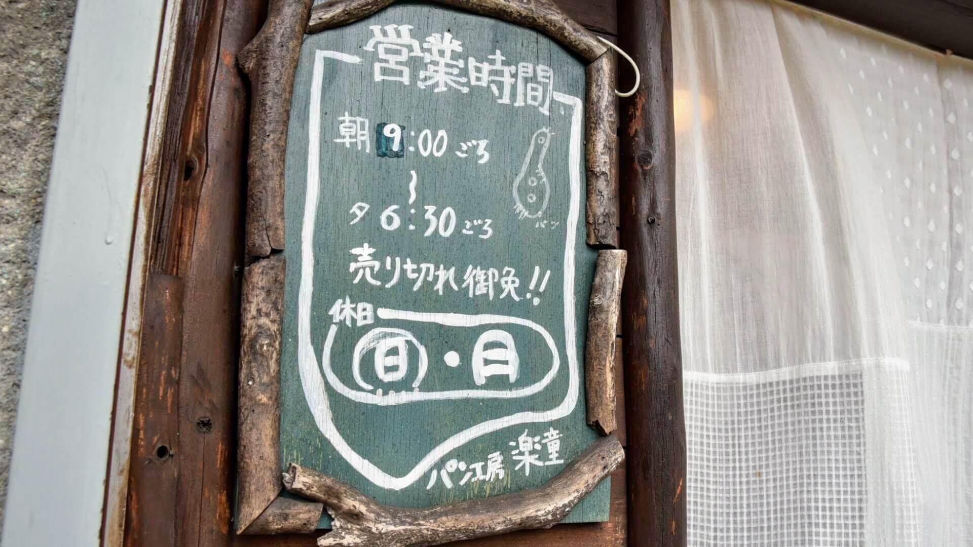 『自家製培養天然酵母パン 楽童(がくどう)』の店舗情報