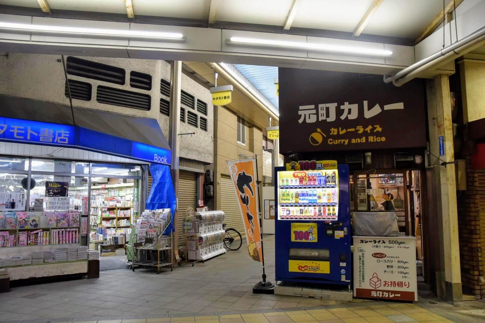 吹田の新旭町通商店街にある『元町カレー』