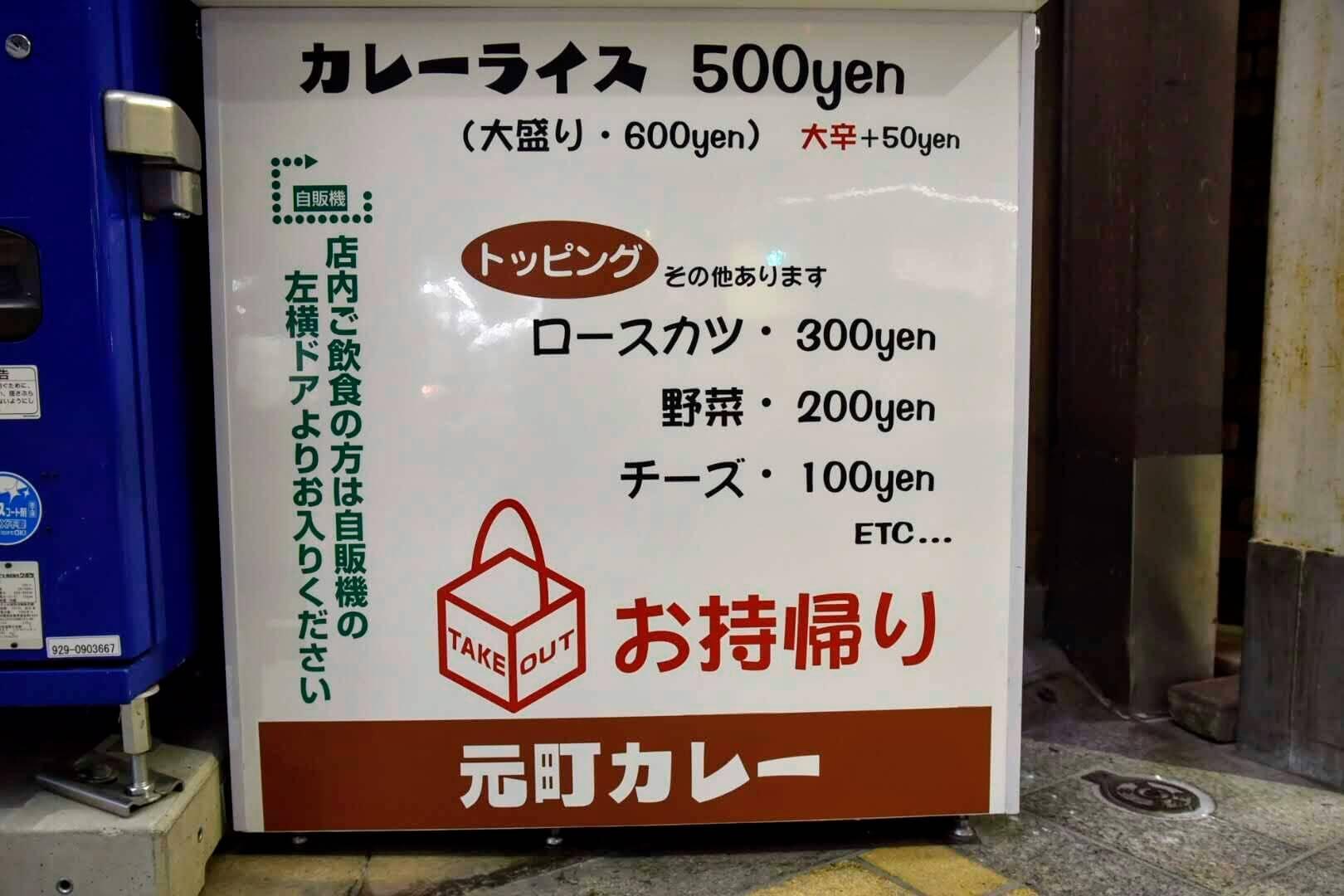 元町カレーのテイクアウト看板