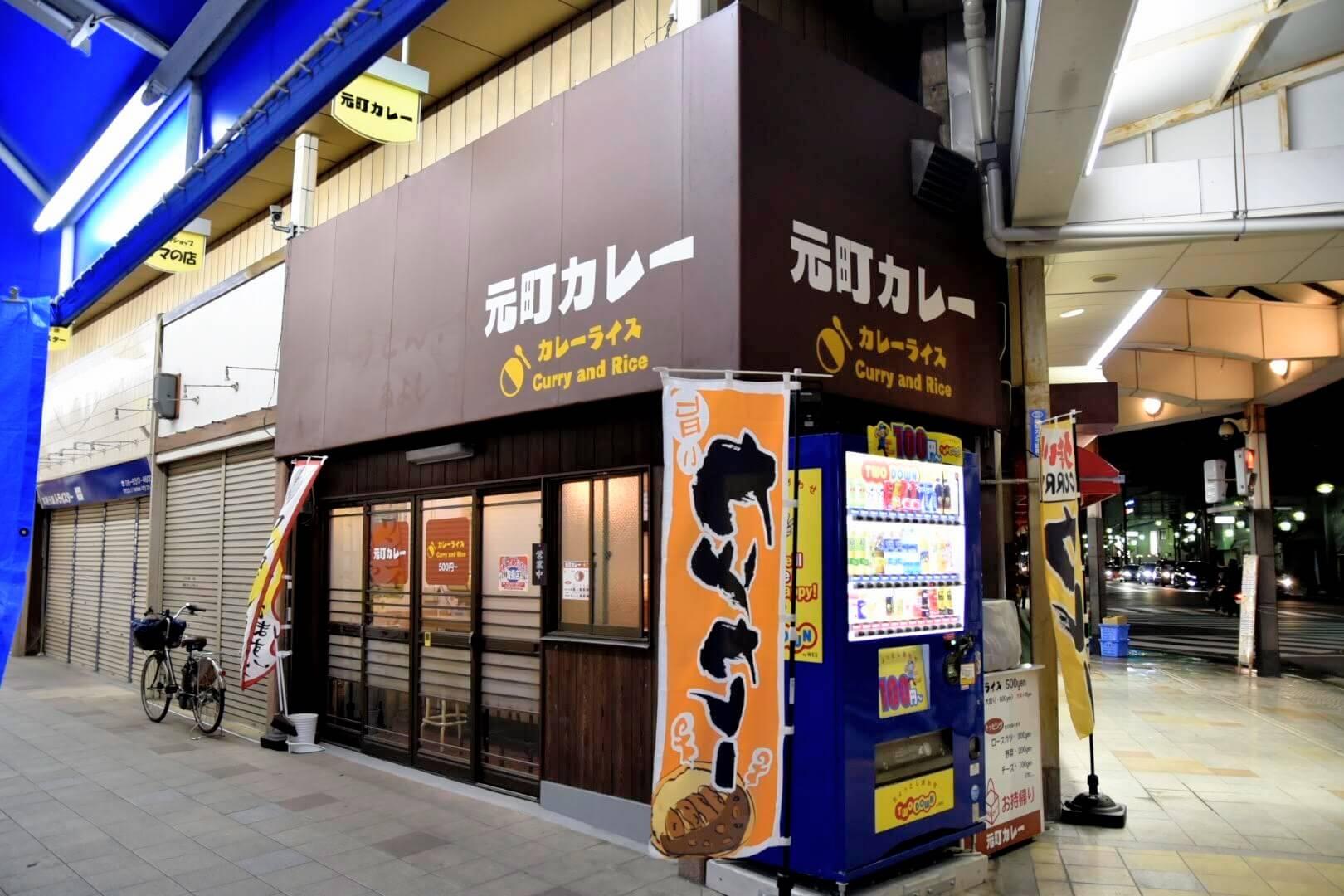 元町カレーのお店全体写真