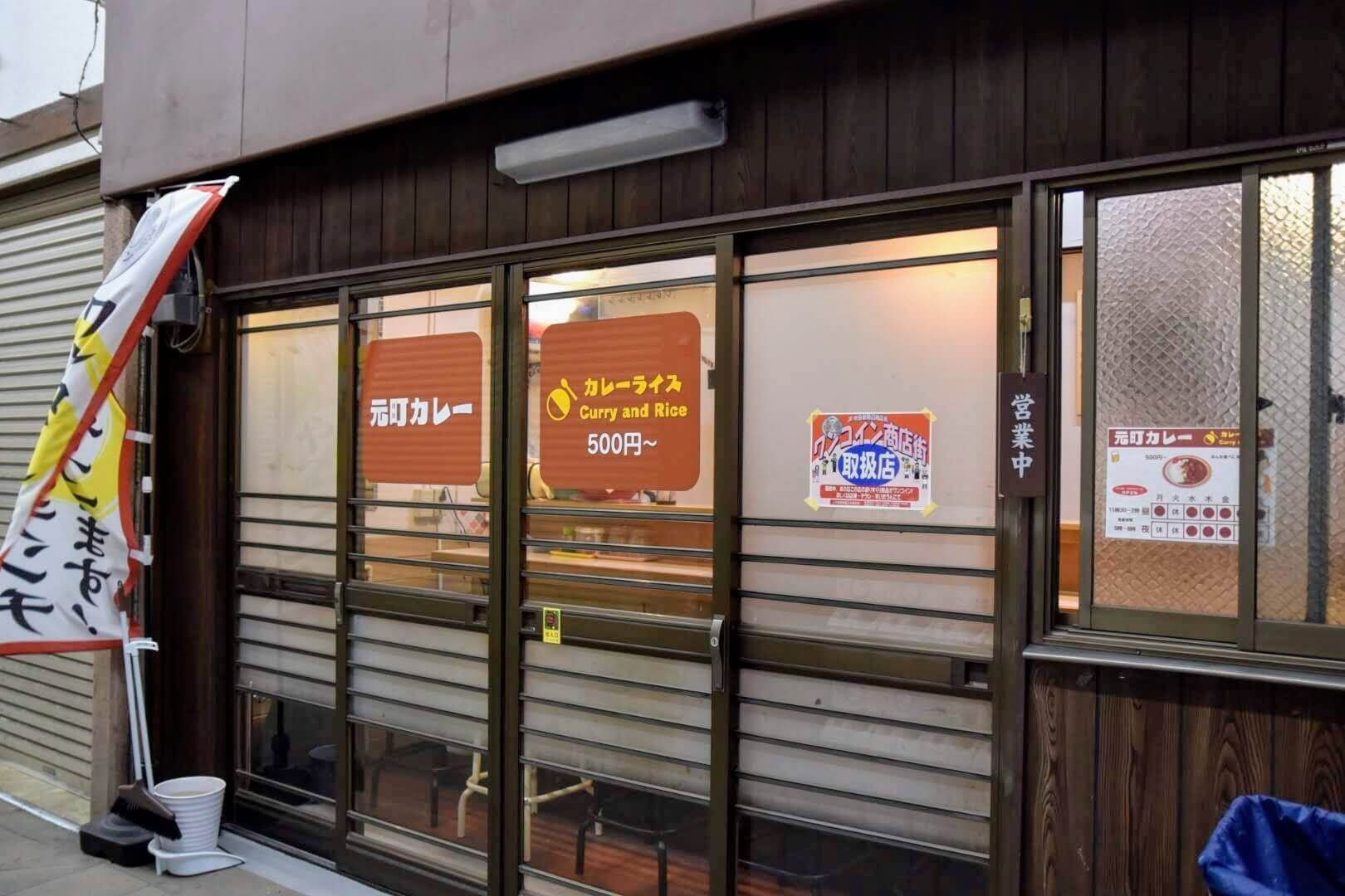 元町カレーの入り口