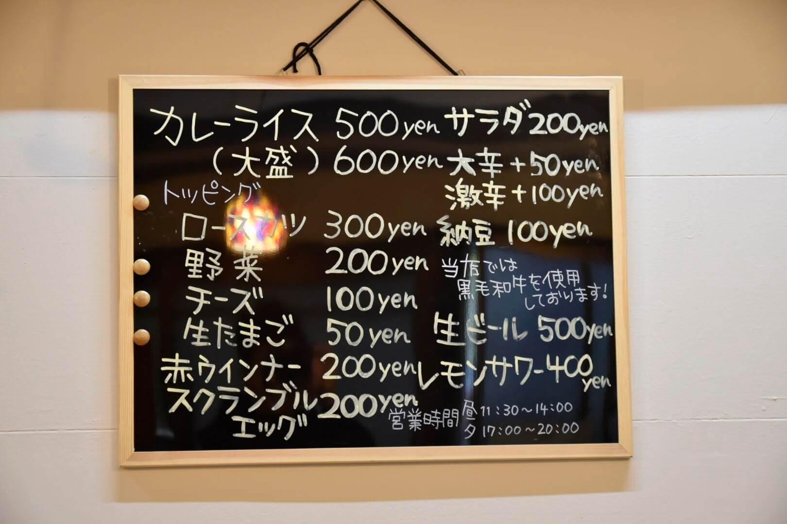 元町カレーのメニュー表