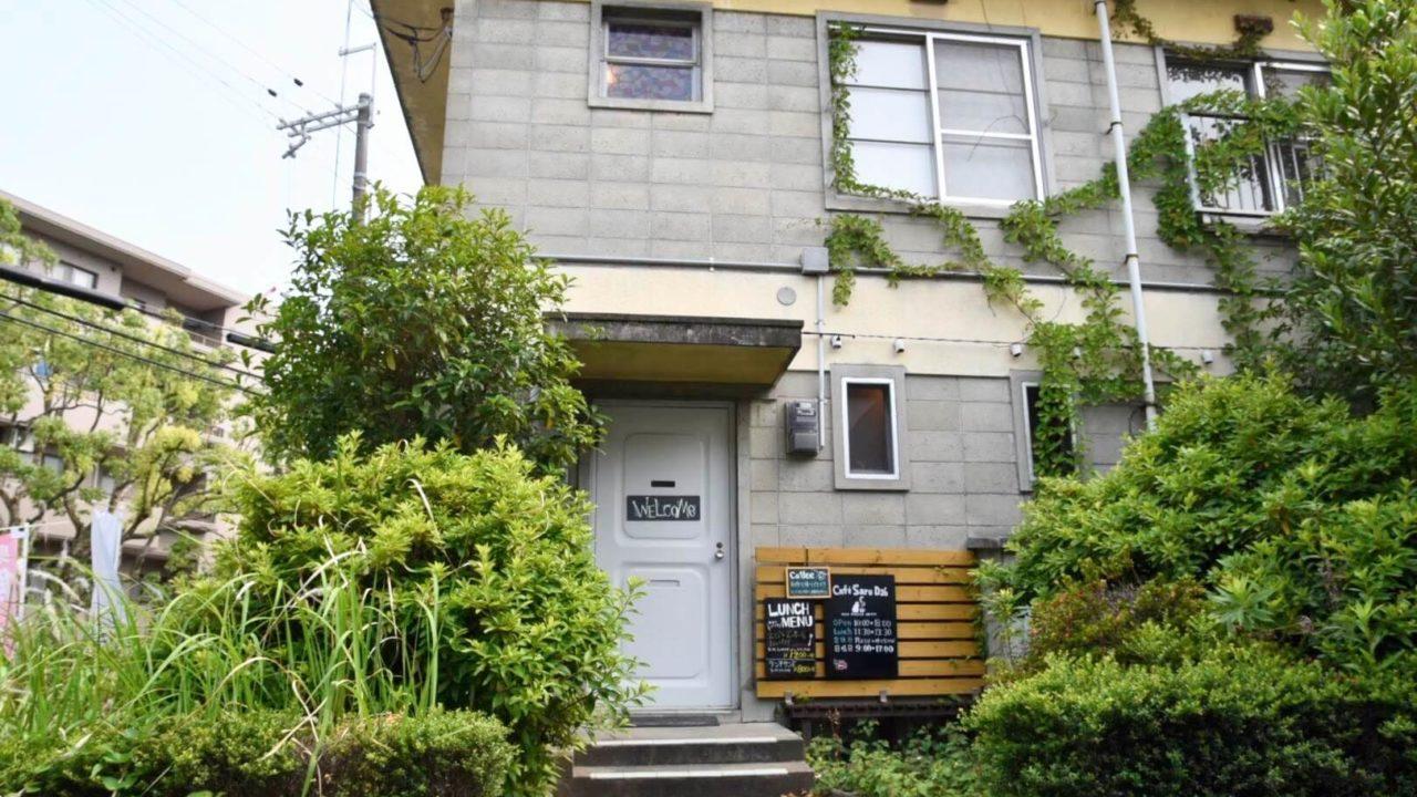 Cafe Saru D26(カフェサルD26)|千里ニュータウン開発当初の形を今なお残すリノベ団地カフェ