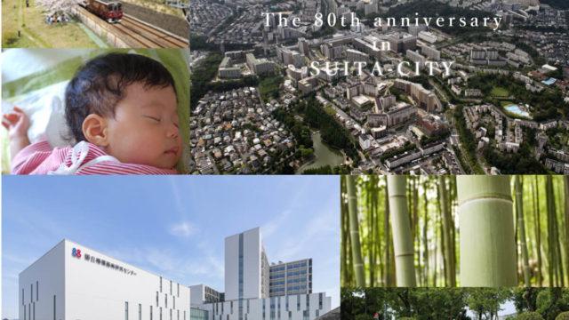 市制施行80周年記念!『キャッチフレーズ・ロゴマーク募集』&『メッセージフォト企画』