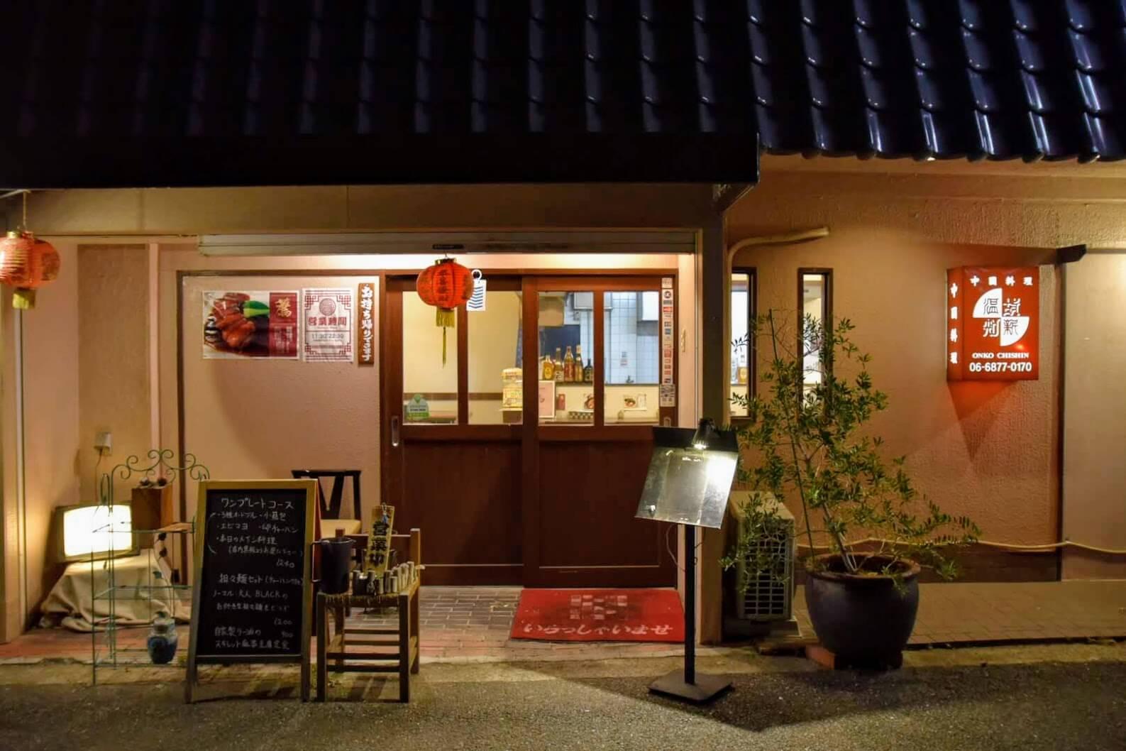 山田にある『中国料理 温故知新』