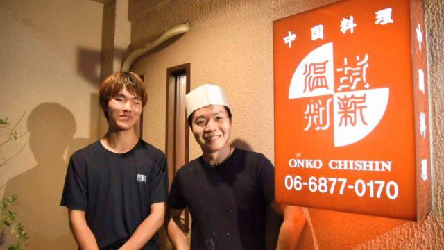 中国料理 温故知新|伝統×創作から生まれた光り輝くトンポーロウ