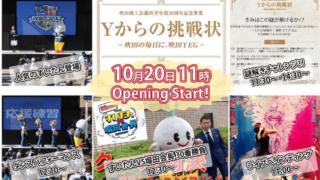 吹田商工会議所 青年部 30th ANNIVERSARY in EXPOCITY
