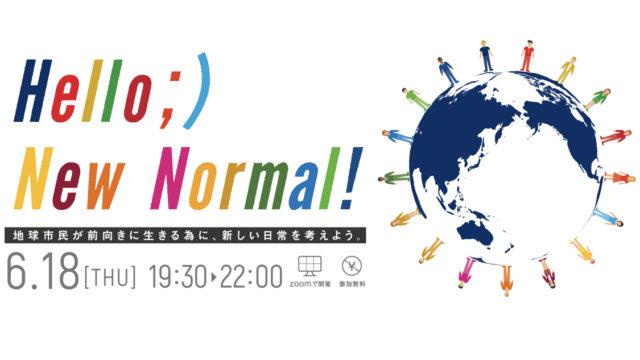 Hello New Normal~ウイルスと共存する新しい暮らしについて、世界の人々と考えよう~